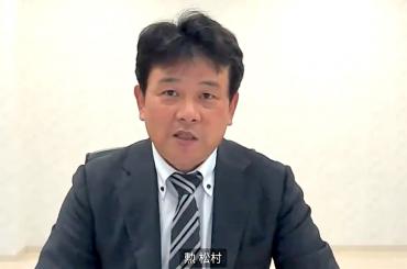 株式会社焼津冷凍 代表取締役社長 松村 勲氏