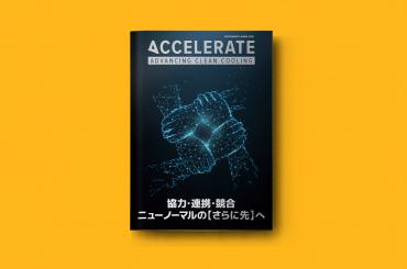 『アクセレレート・ジャパン』2021年特別号発行