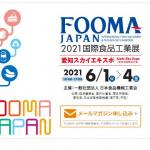 「FOOMA JAPAN 2021」予定どおり開催へ