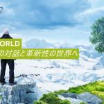 ebm-papst Japan、6月16日にオンラインイベント「FRESHWORLD」を開催