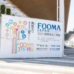 2021年6月1日〜4日に開催された、アジア最大規模を誇る「食の技術」総合トレードショー、「FOOMA Japan 2021」