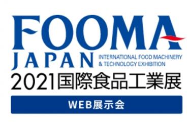 「FOOMA Japan 2021 WEB展示会」8月2日より開催