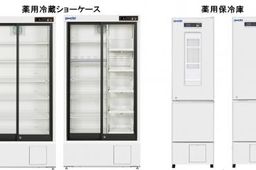 PHC、炭化水素採用薬用冷蔵ショーケース・保冷庫を発売