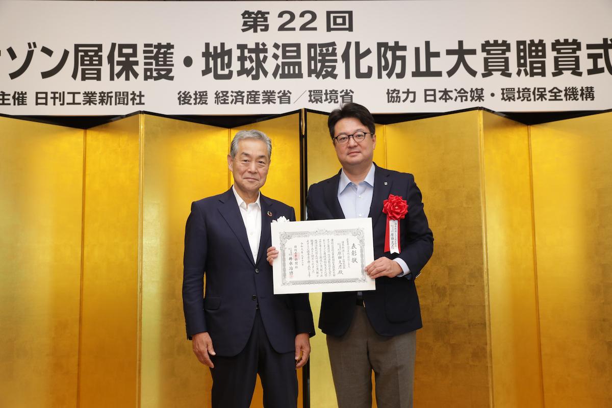 第24回オゾン層保護・地球温暖化防止大賞 日立プラントサービス・日本熱源システムが経済産業大臣賞を受賞(写真:第22回オゾン層保護・地球温暖化防止大賞 受賞式)